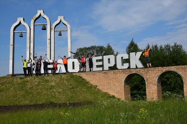 На въезде в Белозерск