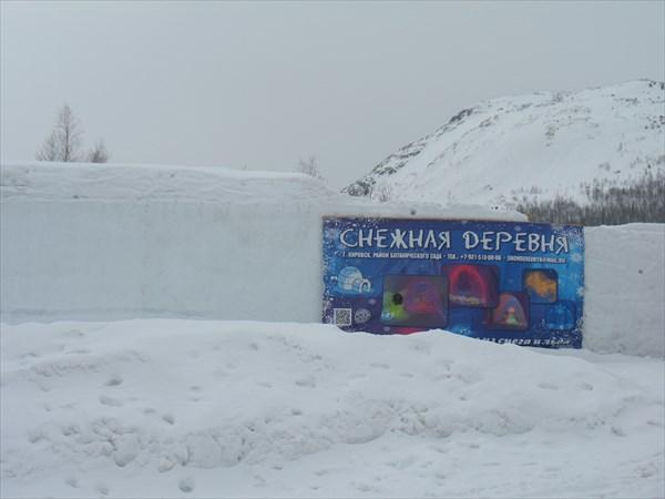 Вход в 'Снежную деревню'