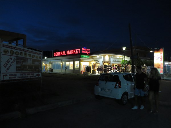 037-Супермаркет